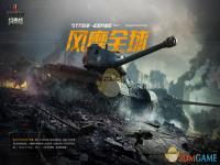 《坦克世界闪击战》获胜条件是什么?