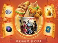 天刀手游联动KFC二期活动奖励怎么兑换?肯德基WOW桶豪华礼包获取方法