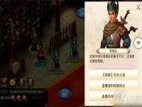 《问道手游》12月21日天外之谜任务攻略 每周探案完成攻略