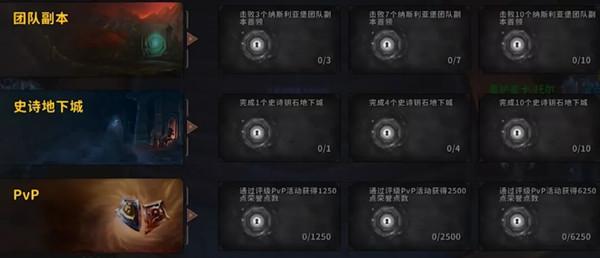 魔兽世界9.0宏伟宝库任务领取奖励攻略