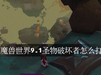 魔兽世界9.1版本圣物破坏者击杀攻略 魔兽世界新版本克雷瓦击杀路线推荐