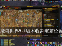 魔兽世界9.1版本收割宝箱位置 魔兽世界收割宝箱要怎么开启