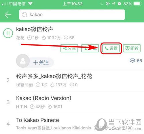 微信KaKaoTalk提示音如何设置?KaKaoTalk提示音设置方法介绍