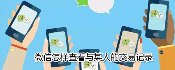微信交易记录如何查询?微信交易记录查询方法介绍