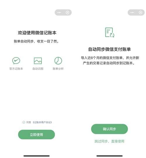 微信记账本如何同步微信支付账单?微信记账本同步微信账单教程