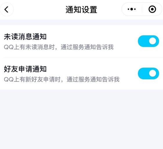 微信上可登录QQ怎么做?微信上可登录QQ步骤教程一览