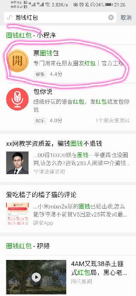 微信朋友圈红包怎么发 怎么在微信朋友圈发红包