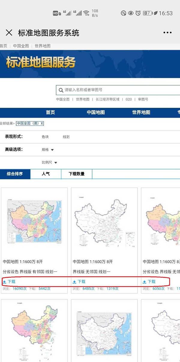 微信下载2020中国最新版各省份完整地图方法介绍