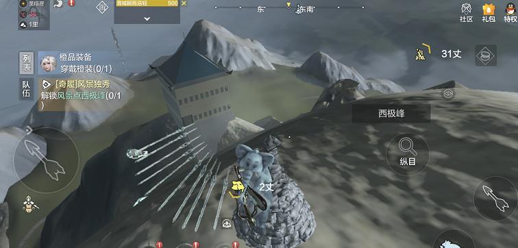 妄想山海西极峰风景点如何解锁?