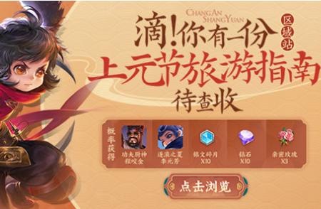 《王者荣耀》上元节旅游礼包地址分享