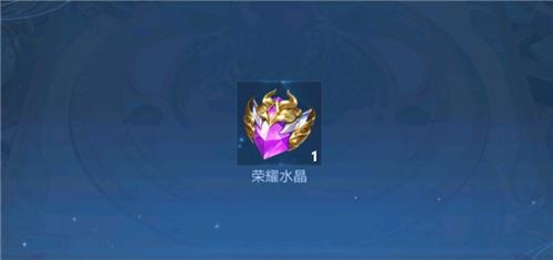 王者荣耀荣耀水晶能不能送人?
