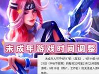 王者荣耀中秋节未成年游戏时间 未成年人中秋节可以玩的游戏时间