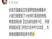 王者荣耀新赛季s26开始时间是什么时候  s26赛季落子无悔正式服更新时间