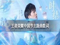 王者荣耀中国节主题曲 王者荣耀中国节主题曲歌词 周深时结歌词分享