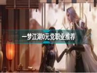 一梦江湖0元党玩什么职业  一梦江湖0元党职业推荐