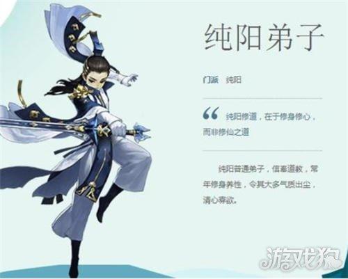 剑网3指尖江湖纯阳弟子怎么玩 远程暴发型输出