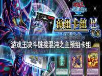 游戏王决斗链接混沌之主预组卡组 混沌之主预组卡组介绍