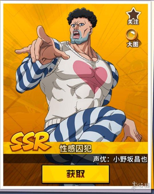 《一拳超人:最强之男》SSR性感囚犯攻略 角色技能关联一览