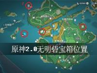 原神稻妻版本无明砦宝箱位置 原神2.0版本无明砦华丽宝箱在哪
