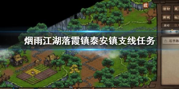 《烟雨江湖》落霞镇泰安镇支线任务全流程攻略