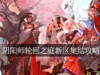 阴阳师轮回之庭新区预约怎么玩 阴阳师轮回之庭新区集结玩法攻略