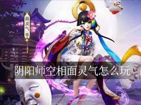 阴阳师全新SP式神空相面灵气上线时间 阴阳师新式神空相面灵气技能介绍