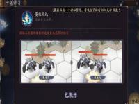 阴阳师谋士任务怎么完成 阴阳师谋士任务图文完成攻略分享
