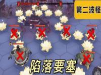 阴阳师陷落要塞通关攻略,阴阳师帝释天活动第五天怎么玩