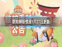 《阴阳师妖怪屋》1月27日更新 茨球上线种田活动更新