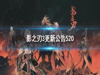 影之刃3 520更新介绍 520特别活动上线血色之花UP