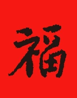 支付宝2019敬业福怎么扫到?附必得人手势敬业福五福图片分享