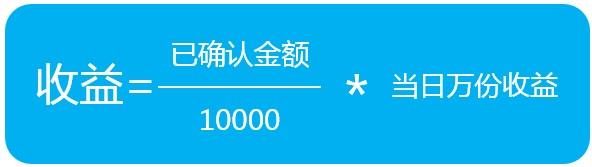 支付宝余额宝一万一天收益多少 支付宝收益公式介绍