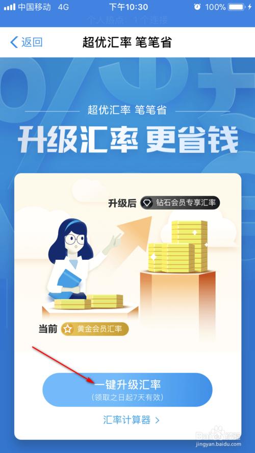 支付宝怎么领取汇率优惠券 支付宝升级钻石专享汇率步骤