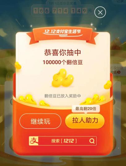 支付宝抽10万翻倍豆是真的吗 支付宝怎么抽十万翻倍豆