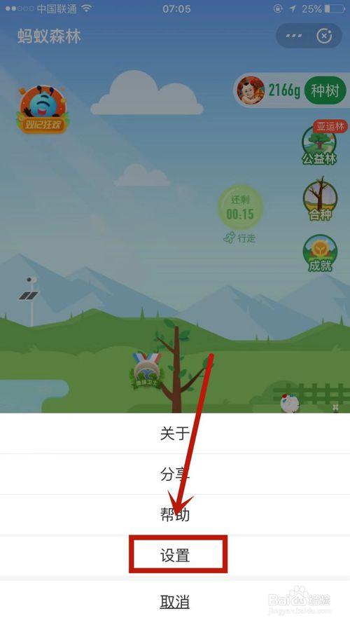 如何隐藏蚂蚁森林能量球数值?蚂蚁森林能量球隐藏数值教程