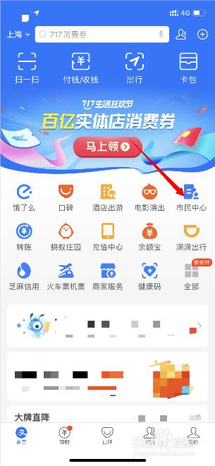 支付宝申领新版社保卡图文步骤介绍