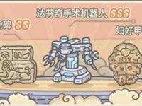 最强蜗牛达芬奇手术机器人获取方式 最强蜗牛达芬奇手术机器人怎么样