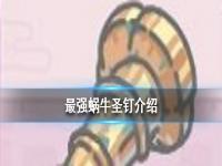 最强蜗牛圣钉怎么获得 圣钉觉醒介绍