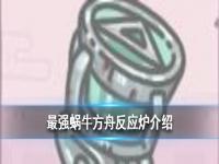 最强蜗牛方舟反应炉怎么样 最强蜗牛方舟反应炉属性介绍