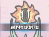 最强蜗牛索伦的魔眼怎么样 最强蜗牛索伦的魔眼碎片介绍