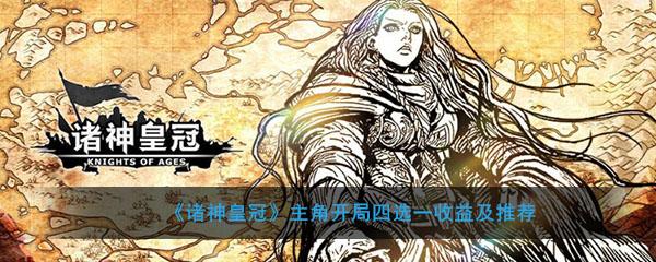 《诸神皇冠:百年骑士团》主角开局四选一收益及推荐