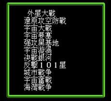 第四次机器人大战 中文版下载