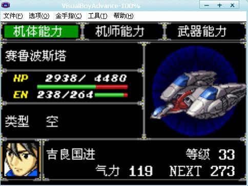 超级机器人大战OG中文版下载