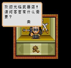 悟空外传中文版下载