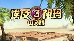 埃及祖玛3简体中文版
