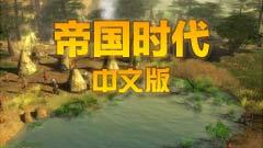 帝国时代1繁体中文黄�