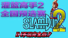 灌篮高手2K13繁体中文版