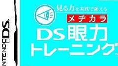 DS眼力锻炼