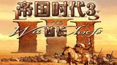 帝国时代2繁体中文黄�