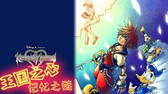 王国之心-记忆之链中文版